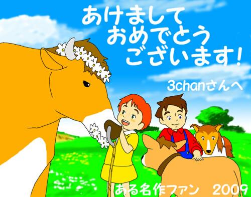 2009年賀(名犬ラッシー) illustrated by ある名作ファン
