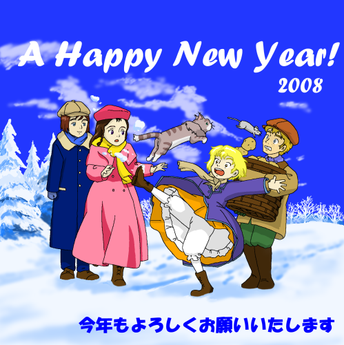 A Happy New Year! 2008(風の少女エミリー) illustrated by ある名作ファン