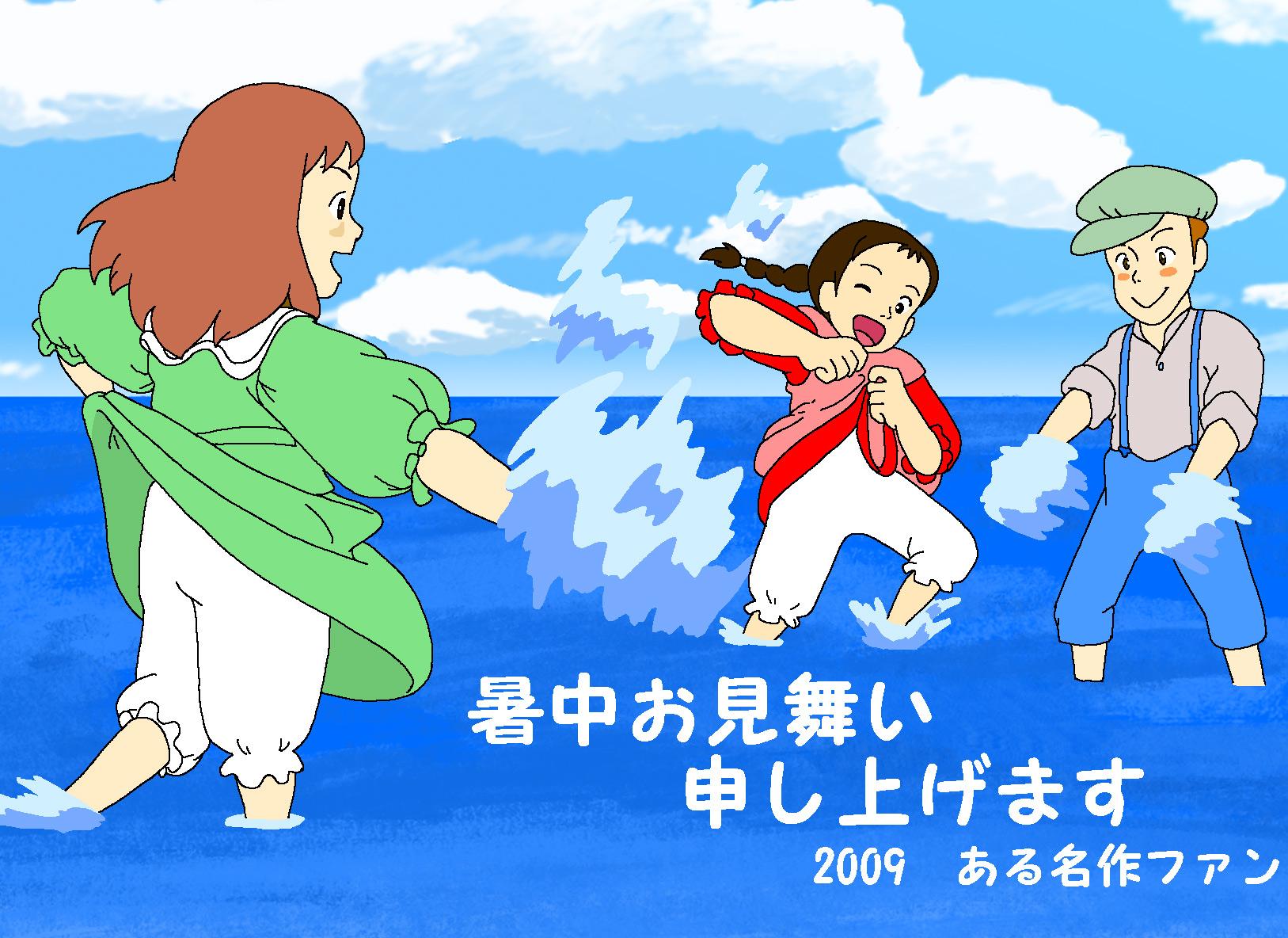 2009暑中お見舞い(南の虹のルーシー) illustrated by ある名作ファン