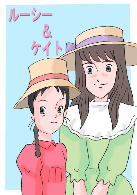 ルーシー&ケイト illustrated by はぎ