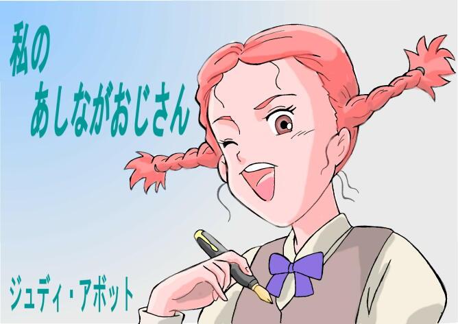 ジュディ・アボット illustrated by はぎ