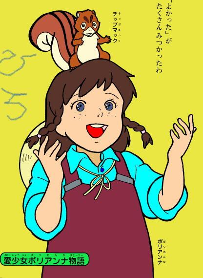ポリアンナ・フィティア(ぬりえ) illustrated by 丘田ひろ