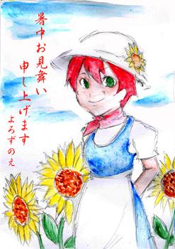ニキータ(暑中見舞い2008夏) illustrated by 弥月