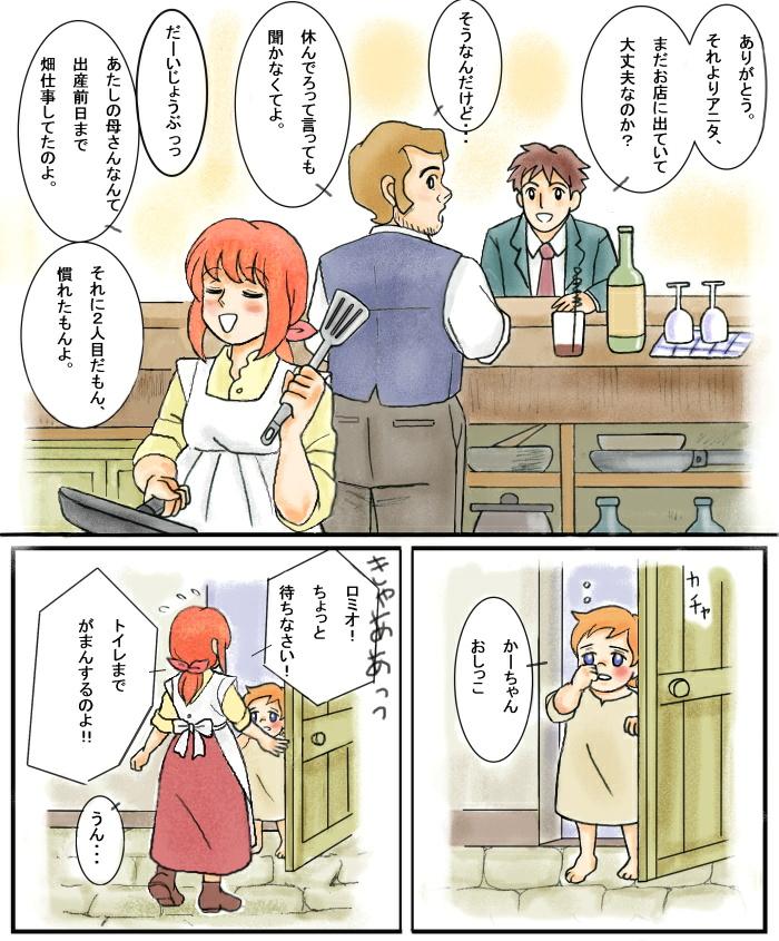 未来予想図(2P/8P) illustrated by ねっつん