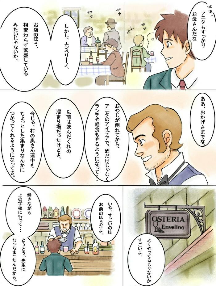 未来予想図(3P/8P) illustrated by ねっつん