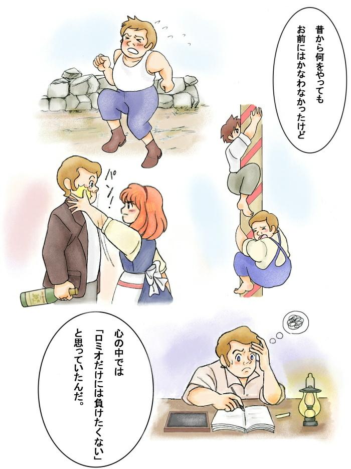 未来予想図(4P/8P) illustrated by ねっつん