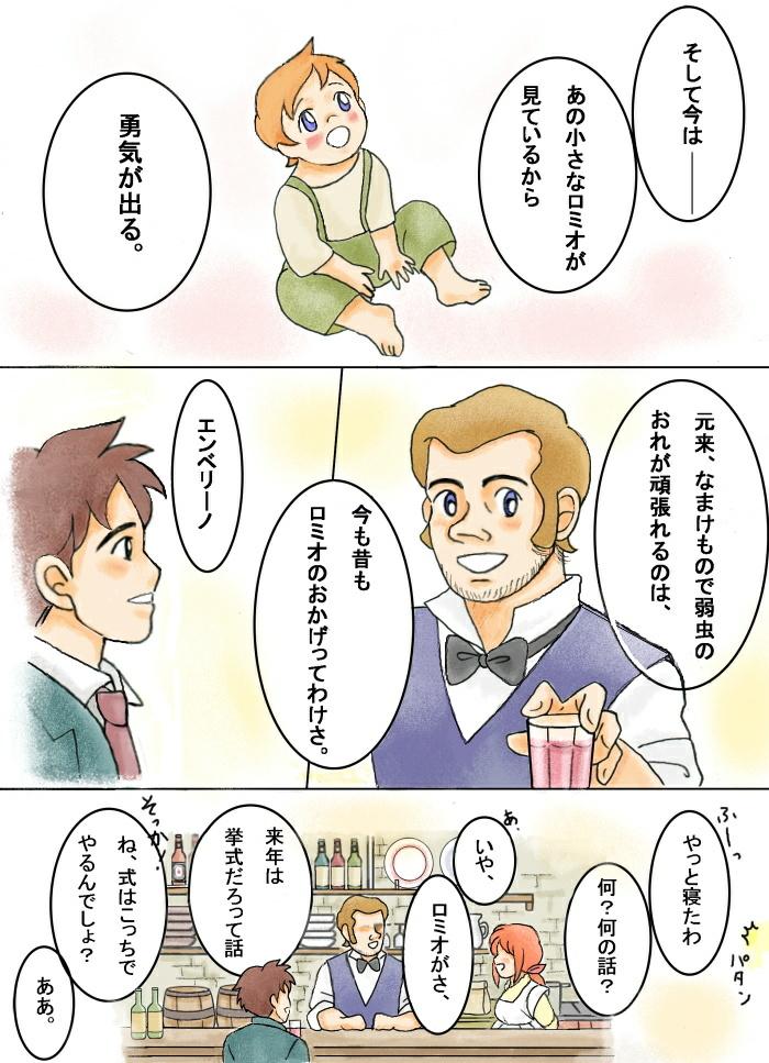 未来予想図(5P/8P) illustrated by ねっつん