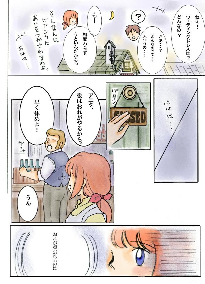 未来予想図(6P/8P) illustrated by ねっつん