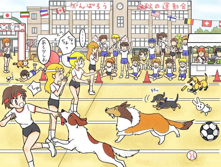「名作運動会」 illustrated by ねっつん
