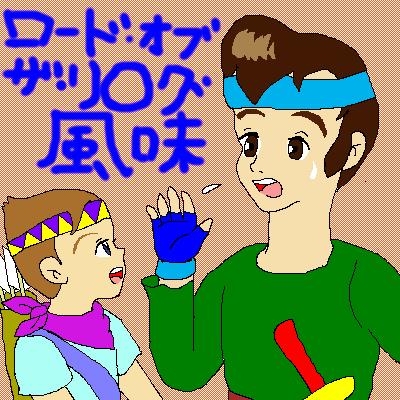 ロード・オブ・ザ・リ○グ風