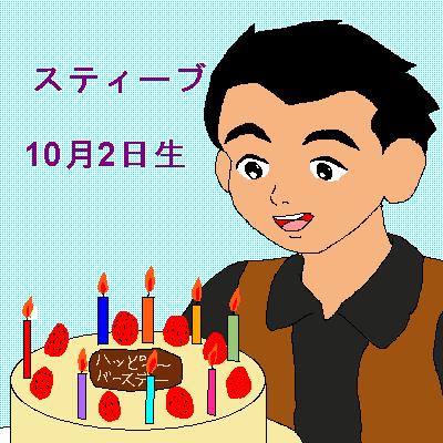 スティーブの誕生日