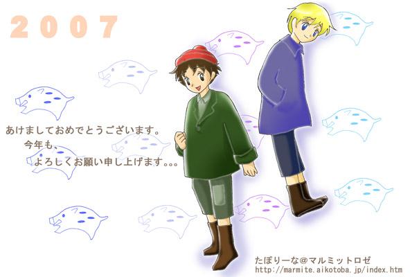 A Happy New Year 2007(ロミオとアルフレド) illustrated by たぽりーな
